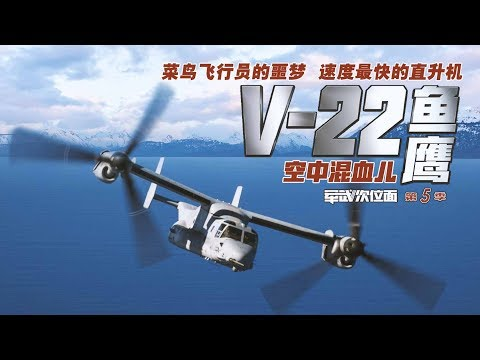 军武次位面  第39期  空中混血儿 V-22 鱼鹰