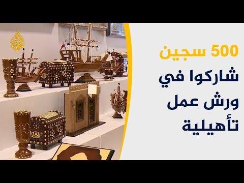 صنع أيدينا.. معرض لسجناء خلف القضبان  - نشر قبل 4 ساعة