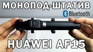 Огляд монопода Huawei AF15, бездротовий монопод-штатив