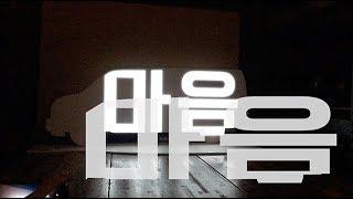 [Projection Mapping]OHHYUK, CIFIKA(오혁, 씨피카) - MOMOM(몸마음)