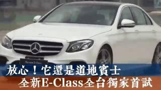 【影片】放心!它還是道地賓士 新E Class獨家首試 --蘋果日報20160603