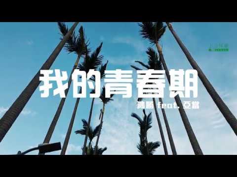 上山採藥創意影音大賞_我的青春期 鴻勝 feat. 亞當
