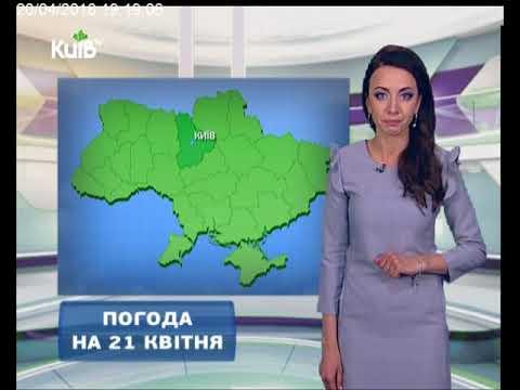 Телеканал Київ: Погода на 21.04.18