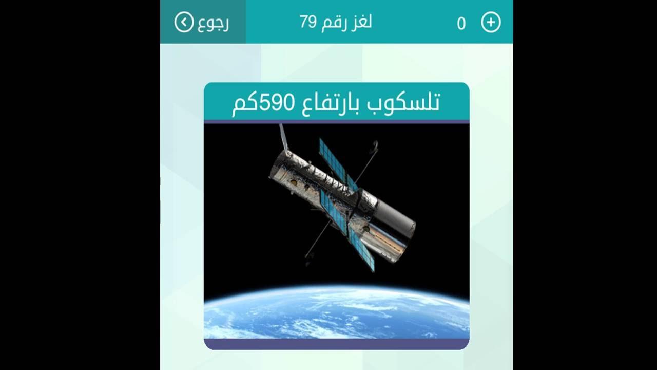 اجابة لغز تلسكوب بارتفاع 590 كلمات متقاطعه وصله