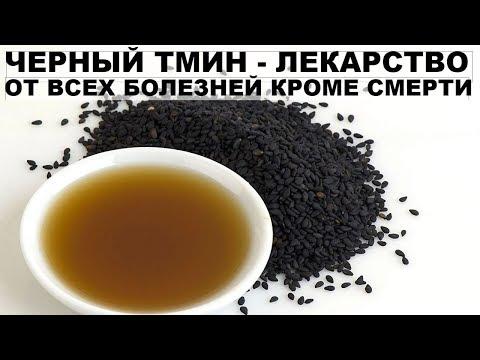 ЧЕРНЫЙ ТМИН - ЛЕКАРСТВО ОТ ВСЕХ БОЛЕЗНЕЙ КРОМЕ СМЕРТИ