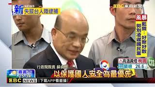 最新》國台辦證實李孟居遭拘留 蘇貞昌:陸委會相關單位交涉