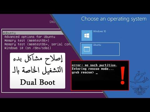 طريقة إصلاح بدء تشغيل أوبونتو بعد إعادة تثبيت نظام ويندوز GRUB Rescue