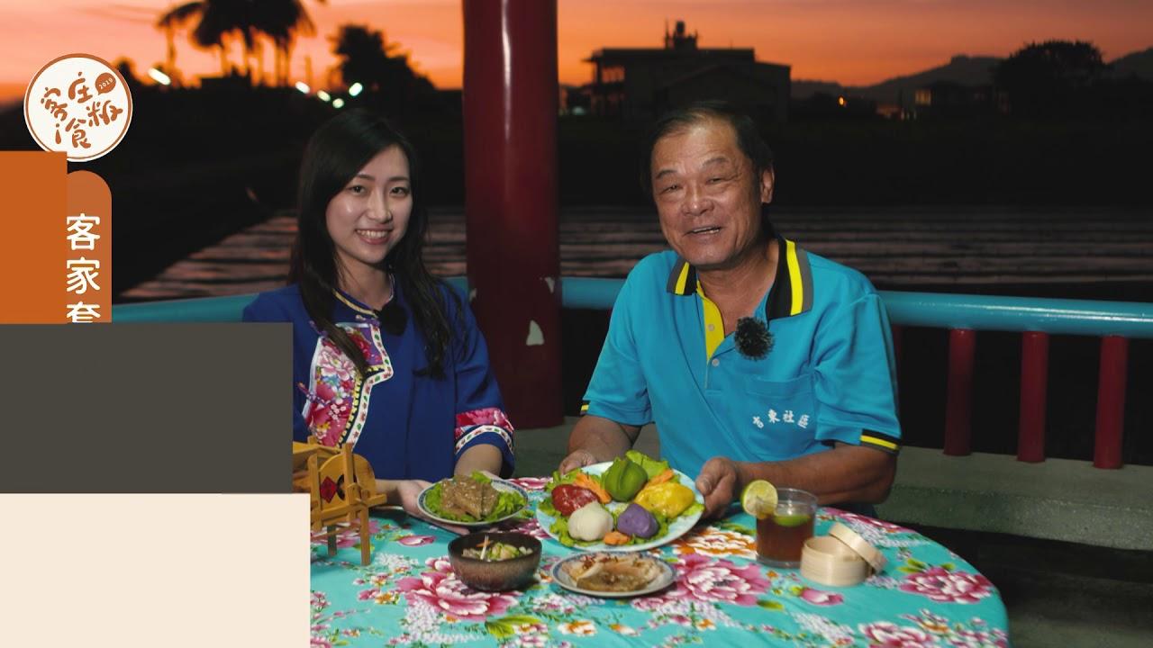 【風勢大姐姐】客莊i食粄「客家美食之旅」完整版 - YouTube