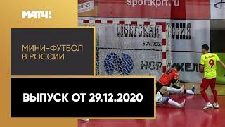 Мини футбол в России Выпуск от 29 12 2020
