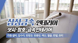 강북샤시 삼성금속인테리어