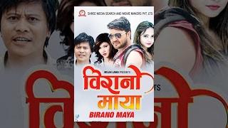 Nepali Movie – Birano Maya (2016)
