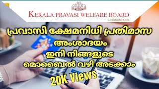 Kerala Pravasi Kshemanidhi   Monthly Payment   For your Mobile