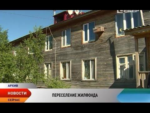 В Ненецком округе обсудили вопросы расселения из ветхого и аварийного жилья