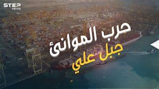 حرب الموانئ .. ميناء جبل علي الأكبر والأضخم والمنافس عالمياً وقصة الصراع حوله ولأجله