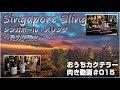【Singapore Sling】青の炭酸水でシンガポールスリング おうちカクテラー向き動画#…