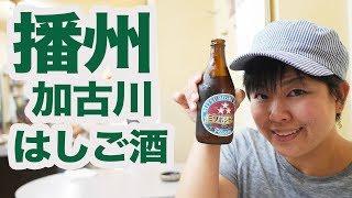 【JR加古川駅前】せんべろはしご酒 【 岩崎商店 角打ち せんべろ】【立呑処こお せんべろ】