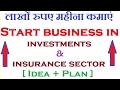 Bina paise ke business kaise kare -  Business Idea about investments & insurance sector