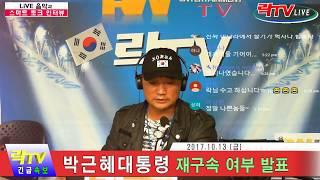 락Tv  17/10-13(금) 긴급속보 박근혜대통령 재구속여부 결정속보