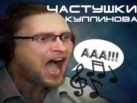 музыка частушки