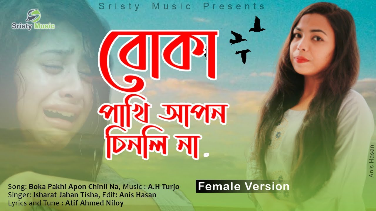 Download Boka Pakhi Apon Chinli Na   Female Varsion   Ishrat Jahan Tisha   New Bangla Sad Song 2020
