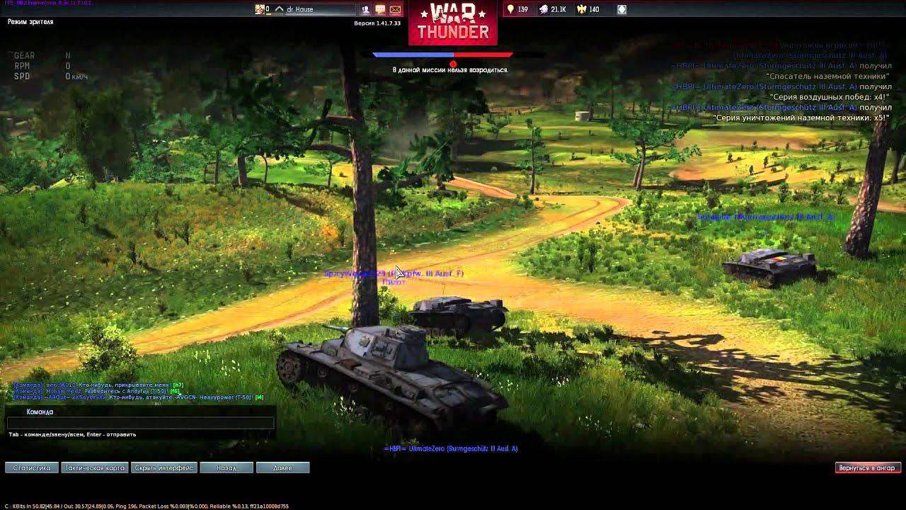 как запустить танки в вар тандер