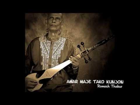 Baul Romesh Thakur - Amar Maje Take Kunjon | Sylhet Region ♪ ♫ ♬