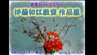 深雪アートフラワーを教える 伊藤和江教室のアートフラワー作品展が ル...