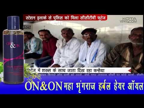 बन्द कमरे में मिले शव का मामला, स्टेशन इलाके से मिला cctv फ़ुटेज 13-04-18 Kotakhabar. Com