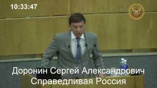 Выступление Сергея Доронина на пленарном заседании ГД РФ