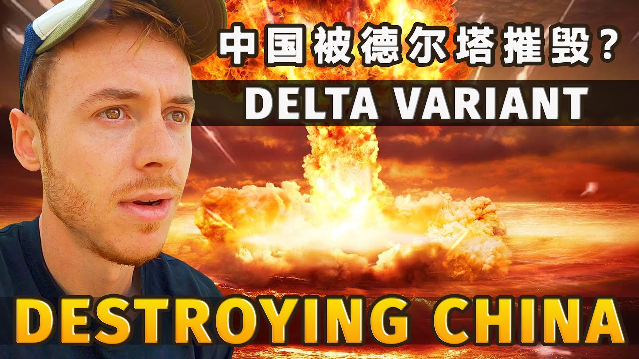 China's Delta Outbreak is OUT of CONTROL!? I was Wrong? 中国被德尔塔摧毁?Unseen China 🇨🇳