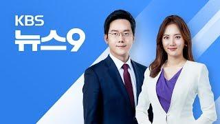 [다시보기] 2018년 6월 10일 KBS뉴스9 - 김정은 싱가포르 도착…전세계 이목 '집중'