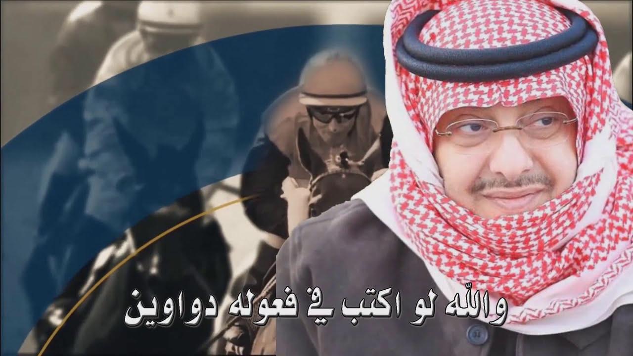 """إهداء إلى صاحب السمو الملكي الأمير Ø Ø§Ù""""د بن فهد بن عبدالعزيز ال"""