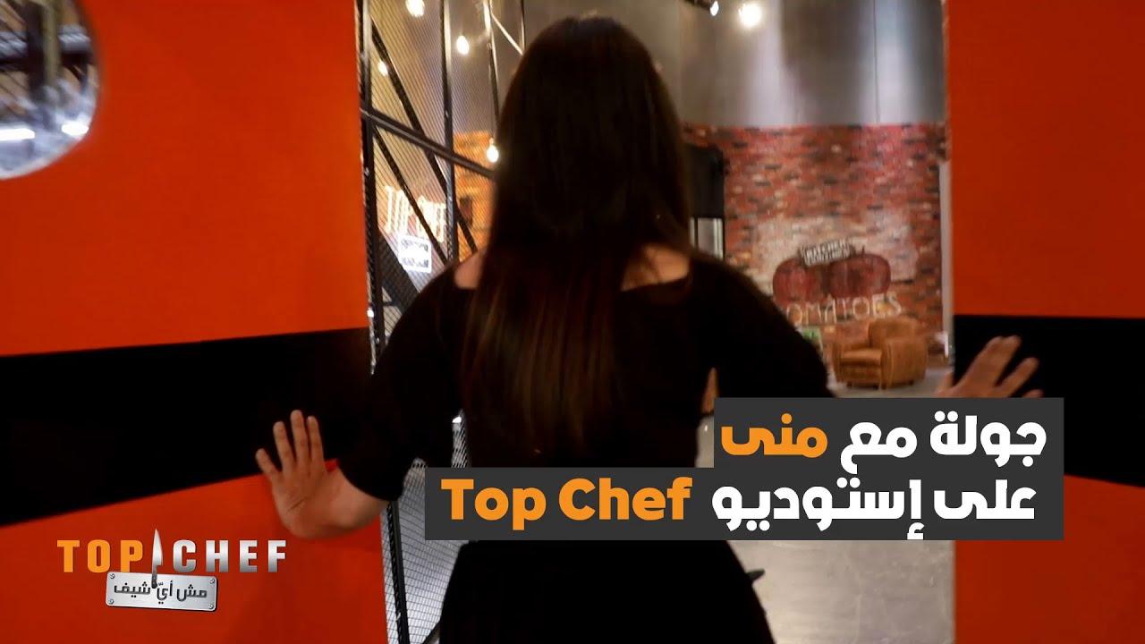 سنأخذكم في جولة على مخزن Top Chef الجديد في لبنان.. ولكن ما قصة الشيف بوبي مع الأكل؟؟