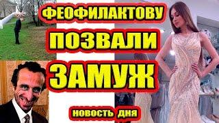 Дом 2 НОВОСТИ - Эфир 15.03.2017 (15 марта 2017)