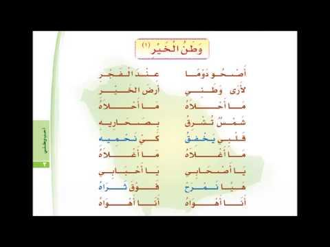 نشيد وطن الخير الصف 2 ابتدائي الفصل 1 Youtube