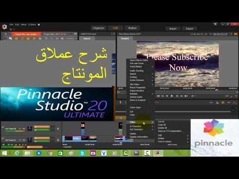 شرح برنامج Pinnacle Studio 20 |عملاق المونتاج للمبتدئين من افضل برامج المونتاج فقط و حصريا !