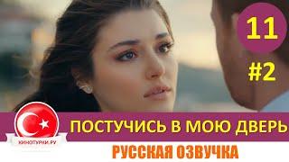 Постучись в мою дверь 11 серия на русском языке [Фрагмент №2]