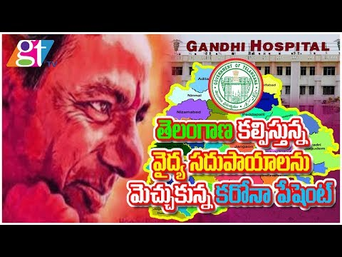 nri-patient-appreciated-about-treatment-of-telangana-government-|-gandhi-hospital-hyderabad-|-gt-tv