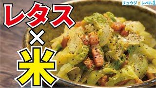 レタス丼|料理研究家リュウジのバズレシピさんのレシピ書き起こし