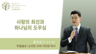 [PEC] 순전한교회 05.09.2021 | 사람의 최선과 하나님의 도우심 | 이진환 목사