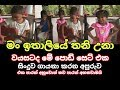 Man Ithaliye Thani Una Children Cover Original Danapala Udawaththa | Swapnayak SnC