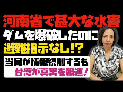 2021/07/28 【中国がまた隠蔽】河南省の洪水で甚大な被害!!ダムを一部爆破したのに、住民への避難指示なしか?中国当局が情報統制するも、台湾が真実を報道!