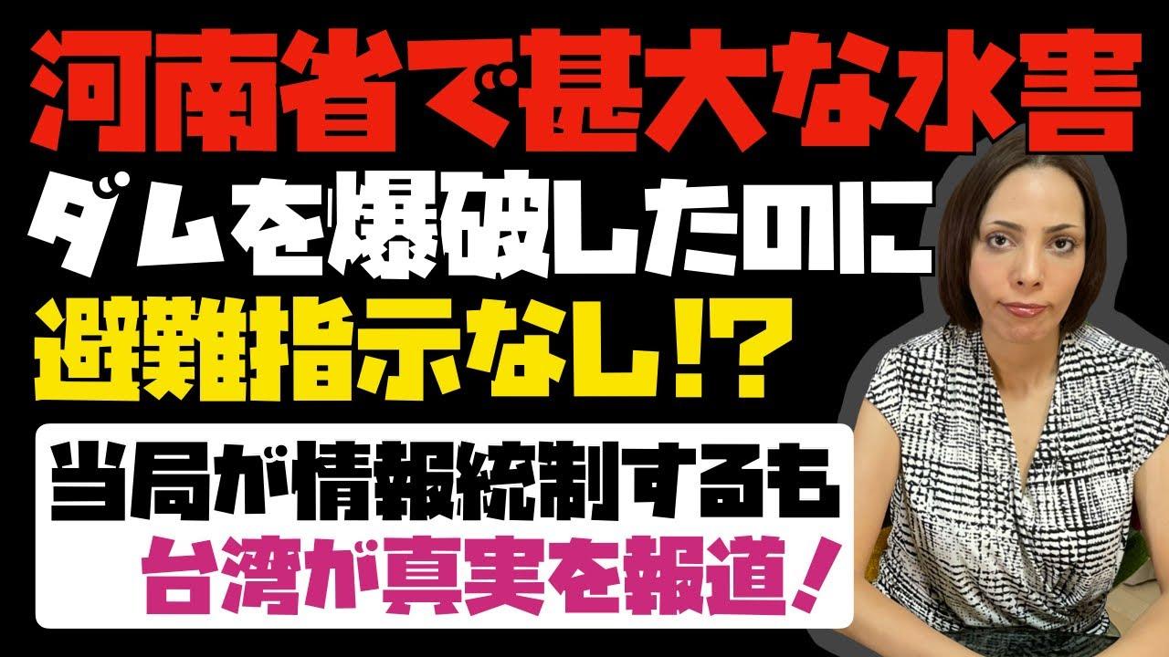 【中国がまた隠蔽】河南省の洪水で甚大な被害!!ダムを一部爆破したのに、住民への避難指示なしか?中国当局が情報統制するも、台湾が真実を報道!