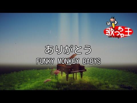 【カラオケ】ありがとう/FUNKY MONKEY BABYS