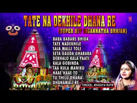 TATE NE DEKHILE DHANA RE ORIYA SUPER HIT JAGANNATH BHAJANS BY ANASUYA NATH I JUKE BOX