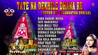 TATE NE DEKHILE DHANA RE ORIYA SUPER HIT JAGANNATH BHAJANS BY ANASUYA NATH I JUKE BOX