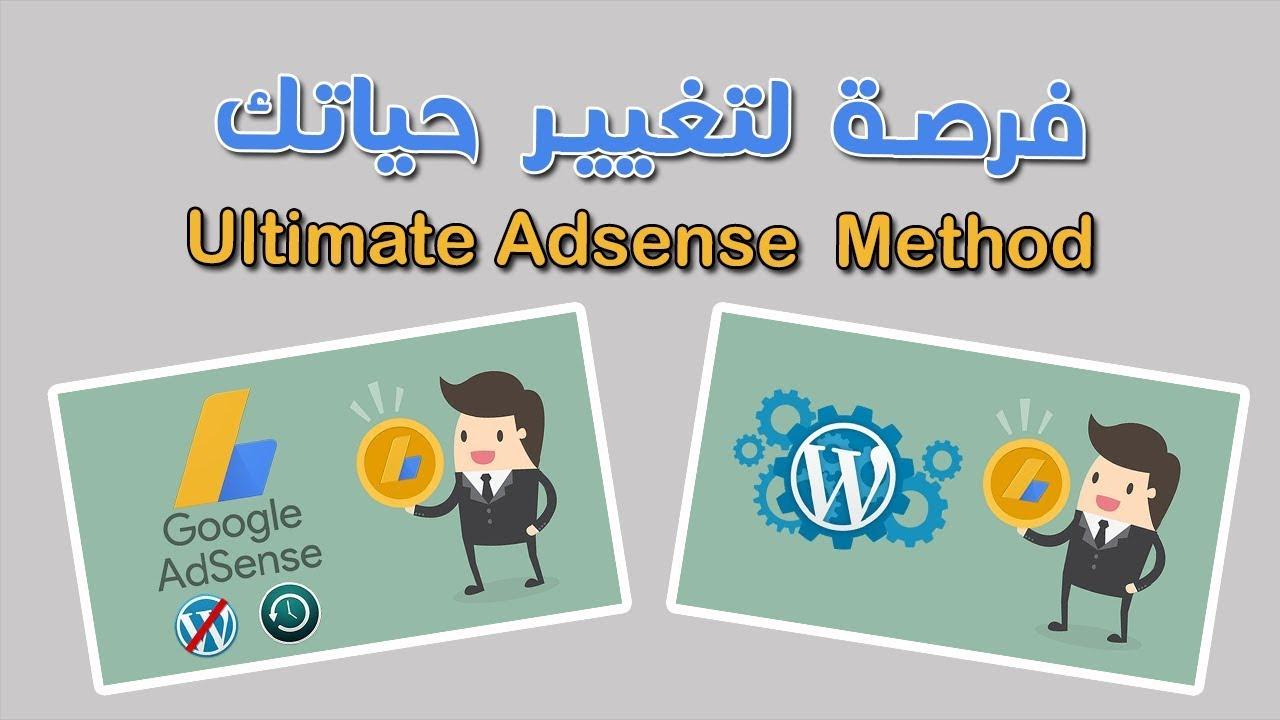فرصة لتغيير حياتك Ultimate Adsense Method