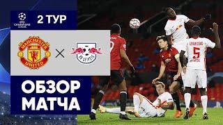 28.10.2020 Манчестер Юнайтед - Лейпциг - 5:0. Обзор матча
