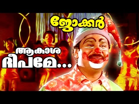 Akashadeepame... | Superhit Malayalam Movie Song | Joker | Movie Song