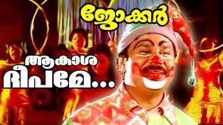 Akashadeepame... | Superhit Malayalam Movie Song | Joker | Movie Song